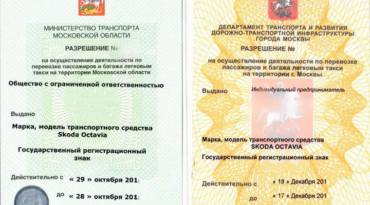 Документы необходимые для оформления лицензии на такси
