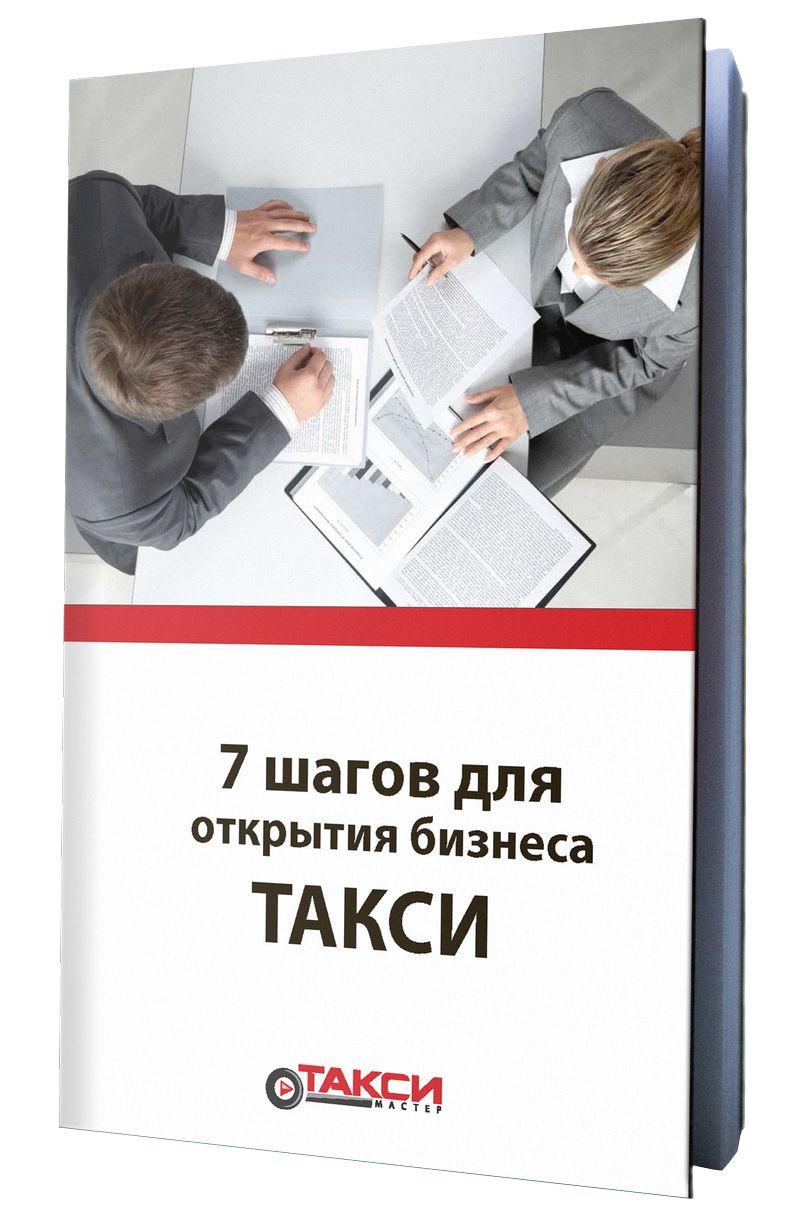 biznes-plan-dlja-dispetcherskoj-sluzhby-taksi-pdf