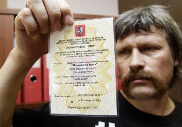 licenzija-dlja-raboty-v-taksi
