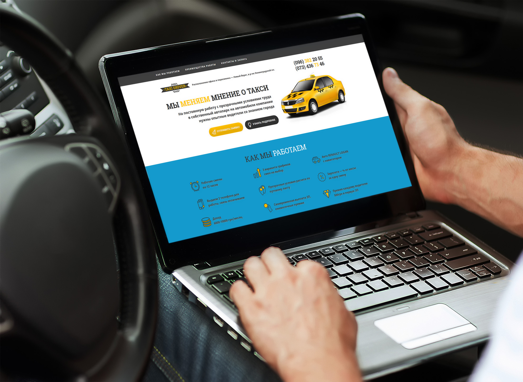 открыть такси бизнес