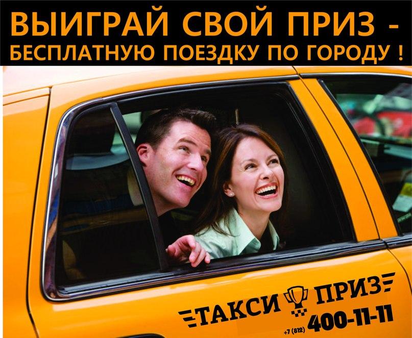 как завлечь клиентов в такси