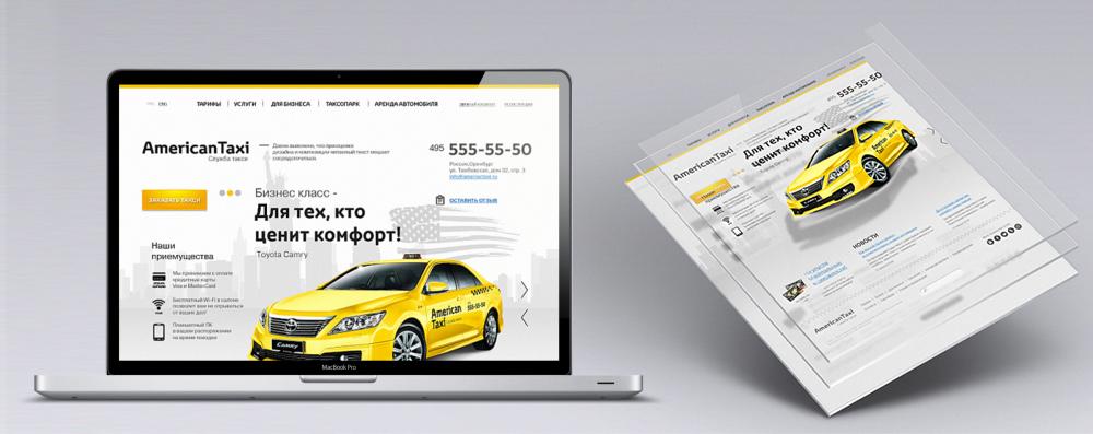 разработка сайта такси