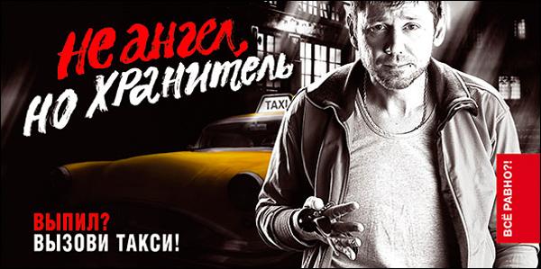 прикольная реклама такси