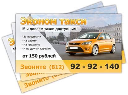 reklama-taxi-vivtky