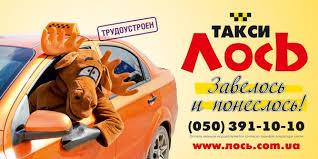 smashnaya-reklama-taxi