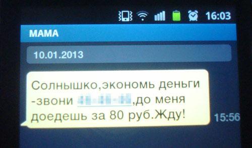 СМС реклама такси